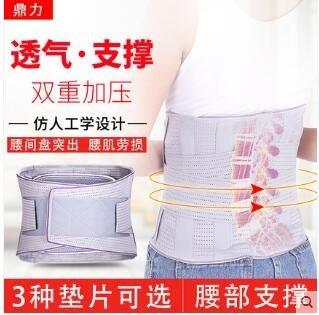 護腰帶腰間盤腰肌勞損腰椎間盤突出自發熱腰托保暖男女士