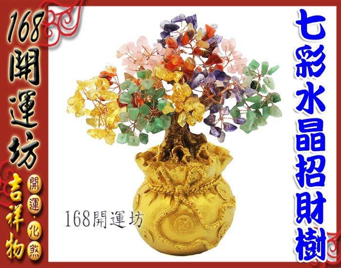 【168開運坊】招財樹系列【七彩水晶招財樹+ 聚寶袋】擇日//淨化/開光