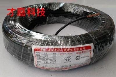 【才嘉科技】(黑色)PVC電線 3.5mm平方 1C 配電盤配線 耐壓600V 台灣製 7芯絞線 每米20元(附發票) 高雄市
