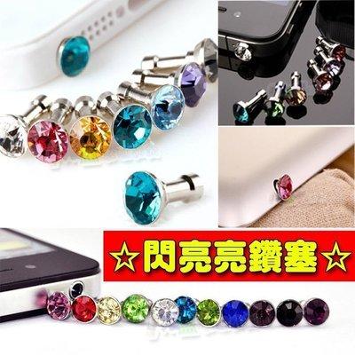 閃亮美鑽☆3.5mm防塵塞耳機塞鑽石塞...