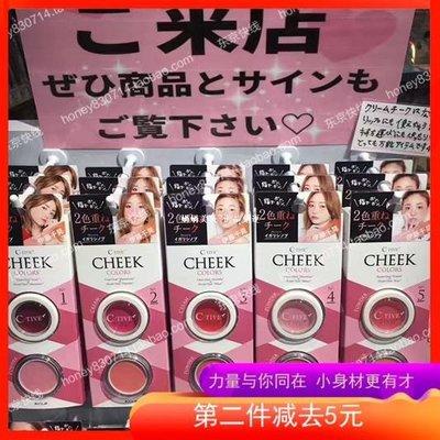 空運代購免運 日本購入 雙色立體啞光唇頰二用腮紅膏+腮紅高光