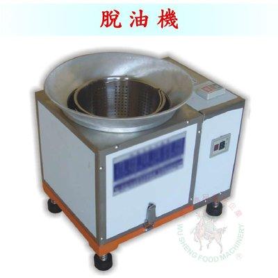 [武聖食品機械]脫油機 (鹽酥雞專用脫油機)