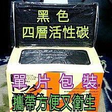📣 ( 台灣 SGS 檢驗合格 ) 📣((四層活性碳口罩))📣彩色/工業口罩📣單片包裝🍃成人/方便攜帶又衛生🍃~防塵 防潑水口罩~ 非醫療級口罩~