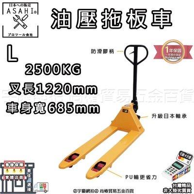 ㊣宇慶S鋪㊣刷卡分期|2.5T油壓拖板車 L號|台灣鐵牛 升降台車/升降車 耐重2500KG