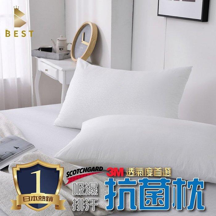 【BEST寢飾】3M吸濕排汗抗菌枕 可水洗 MIT 台灣製造 BEST寢飾 兩入500免運