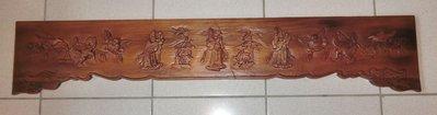 §【beauty //古董/文物 】§ ( 財.子.壽)木雕刻板