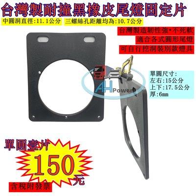 台灣製 單圓 尾燈固定片 耐撞 黑橡皮 黑膠 後燈 小燈 側燈 邊燈 剎車燈 方向燈 貨車 卡車 LED 12V24V