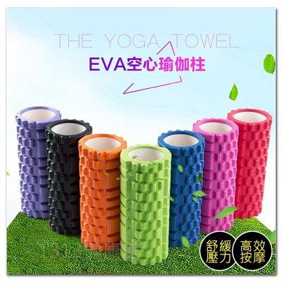 【瑜珈必備 ! 放鬆超有感!】空心瑜珈柱包邊EVA瑜珈滾輪33公分顆粒瑜珈指壓棒/按摩滾筒/狼牙棒【1313健康館】