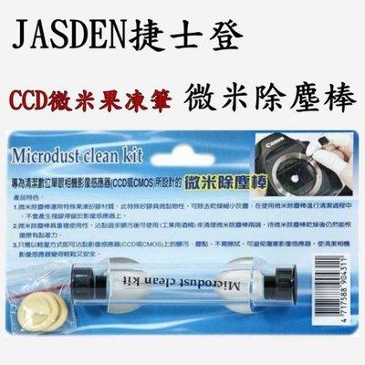 ASDEN捷士登-微米除塵棒【可除去乾燥細小灰塵】CCD COMS 微米除塵棒 適用 SONY