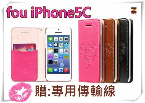Zenus iPhone5C 5C 多功能 時尚 側翻 超薄 皮套 插卡 三色現貨