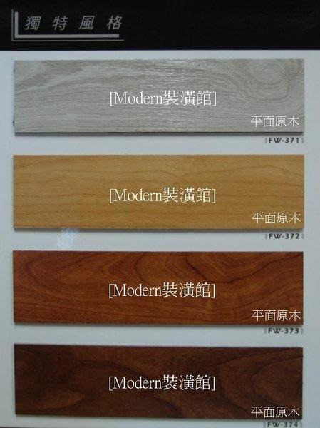 [Modern裝潢館]~15*90cm*2.0mm~新貂磚3平面原木紋系列塑膠地磚(地板)~新品上市!