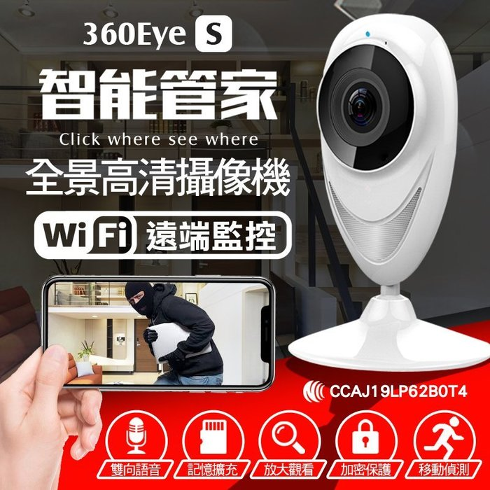 【I & K 生活館】H11水滴型智能全景高清攝像機 WIFI監視器 雙向通話 紅外夜視攝影機 網路監控 寵物監視器
