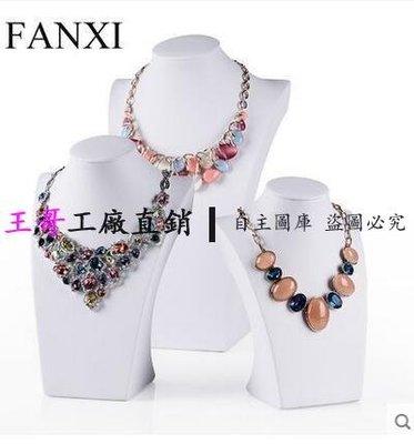 【王哥】FANXI凡西PU皮人像脖子項鏈展示架飾品脖架展示道具RX00103