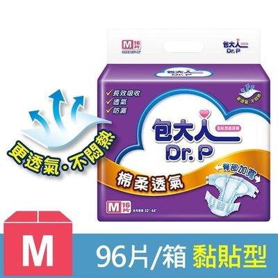 【永豐餘】包大人 棉柔透氣 黏貼型成人紙尿褲(M 16片x6包/箱)