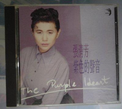 CD  張清芳   紫色的聲音   無 IFPI