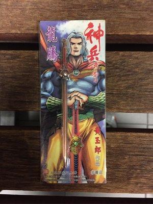 全新 玉皇朝出品 神兵玄奇 - 龍騰 銅色版(約4吋長)無氧化