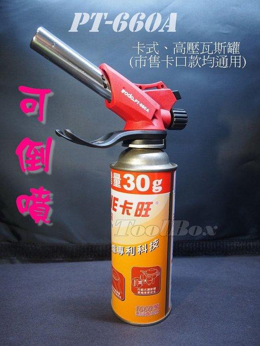 【ToolBox】iroda愛烙達/PT-660A/卡式噴燈/ 噴火槍/打火機/瓦斯烙鐵/瓦斯焊槍/瓦斯噴槍/火雞/噴燈