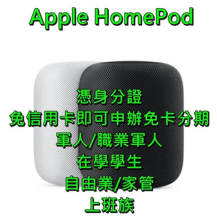 全新 Apple HomePod 支援siri 台灣公司貨【軍人 學生 上班族 家管 自由業 免卡.分期】【現金分期】