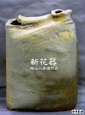 《和平藝坊》新花器(柴燒)--梅山人2004 真情之作