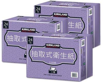 【COSTCO好市多線上商品代購】Kirkland Signature 科克蘭 三層抽取衛生紙 120張 X 72入