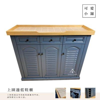 (台中 可愛小舖)藍色 精緻雕框 百葉門 三抽三門 實木 多層格 圍邊 磁磚面 玄關櫃 收納