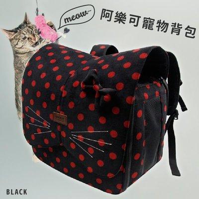 優質推薦↗【愛寵】阿樂可寵物背包(黑) 貓咪造型 燈芯絨面料 四色可選 可全拆清潔 穩固舒適透氣 寵物包 外出包 太空包