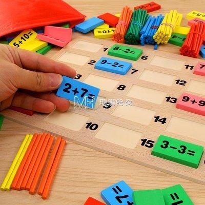 幼兒園學前數學算術教具兒童加減法教具多米諾骨牌積木送算數棒  全館免運