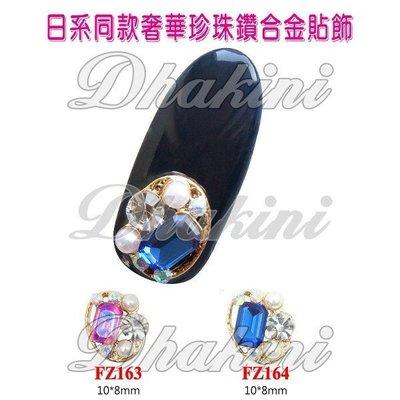 FZ163、164兩款,只賣20元~《日系同款奢華珍珠鑽合金貼飾》~