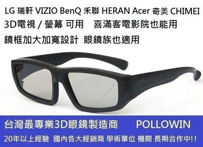 凱門3D專賣 被動式3D眼鏡 SONY LG VIZIO BenQ 禾聯 HERAN 奇美 3D電視/螢幕用.