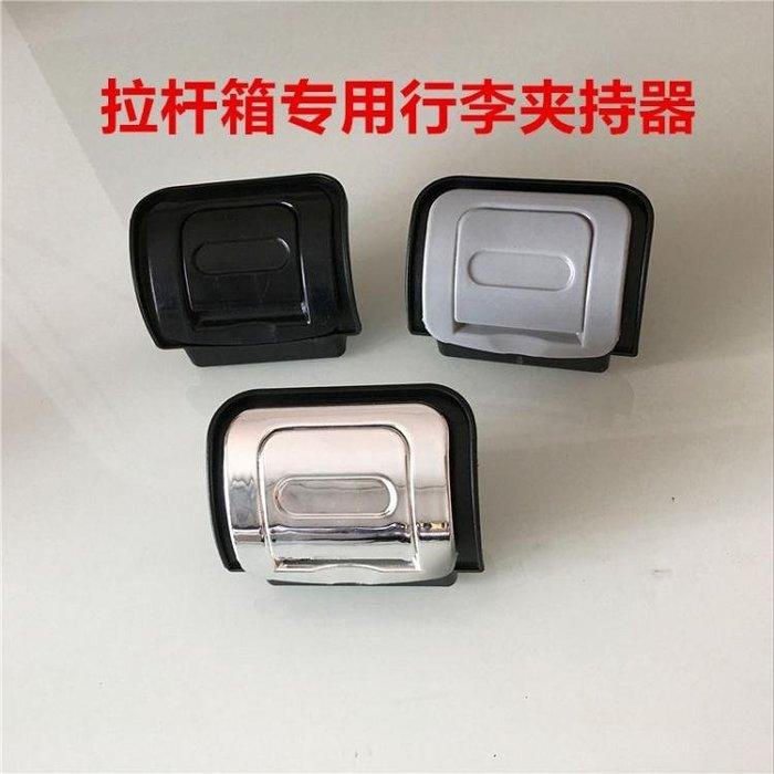 行李箱拉桿箱鋁框箱旅行箱配件維修隱形掛扣固定掛帶行李夾持器