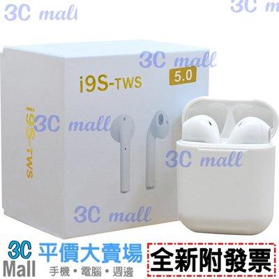 【全新附發票】i9s-TWS 雙耳無線藍牙耳機/磁吸充電(附充電盒) 09-I9S