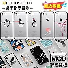 PinkBee☆【犀牛盾】戀愛物語系列 iPhone X/5s/6s/7/8 plus 獨家設計 Mod彩繪背板*預購