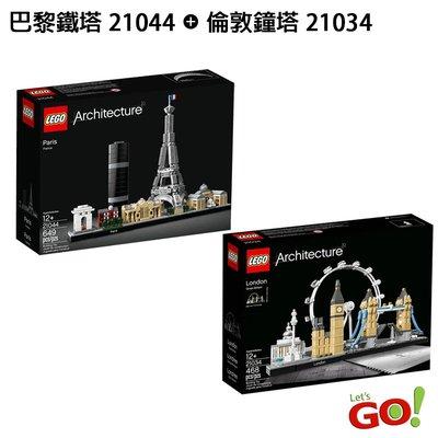 【LETGO】現貨 樂高積木 LEGO 經典建築系列 Great Wall 21044 巴黎 + 21034 倫敦