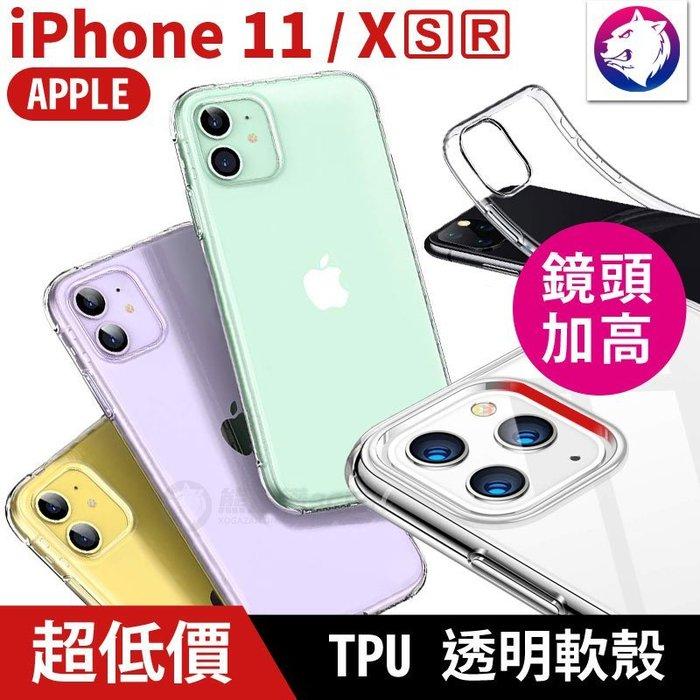 快速出貨!【鏡頭加高】蘋果 iPhone 11 Xs MAX XR 透明軟殼 TPU 保護殼 手機殼 吊繩孔 軟殼 包殼