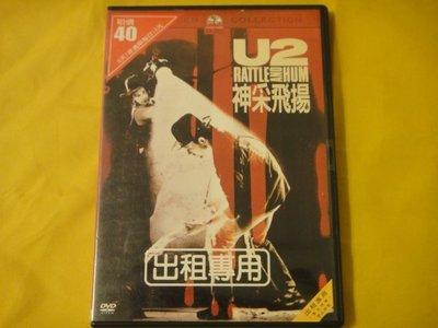 U2 Rattle and Hum 神采飛揚 出租版