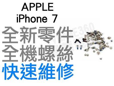 APPLE iPhone 7 全機螺絲 全套 固定螺絲 全新零件 專業維修【台中恐龍電玩】