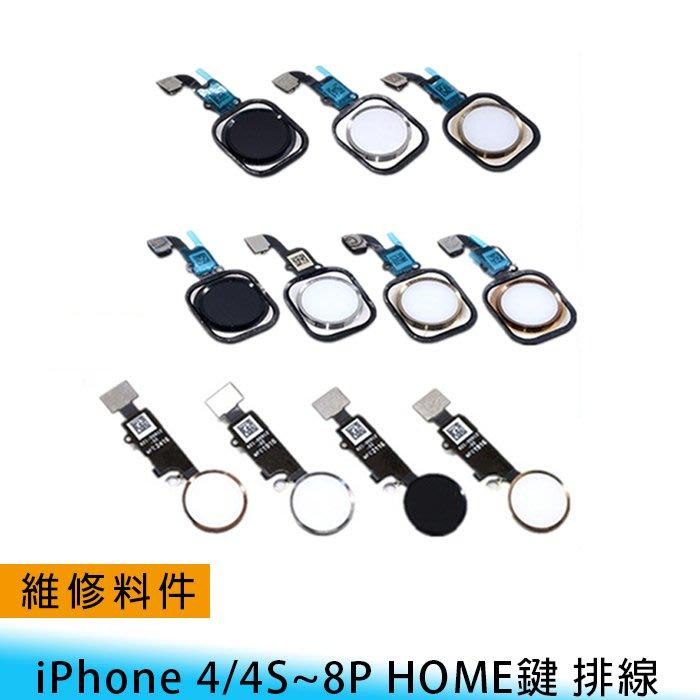 【台南/面交】維修/料件/零件 iPhone 8/8 PLUS HOME鍵/主按鍵 排線 (無指紋有返回功能)