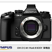 ☆閃新☆ OLYMPUS E-M1 Mark II 機身(EM1 M2,公司貨)