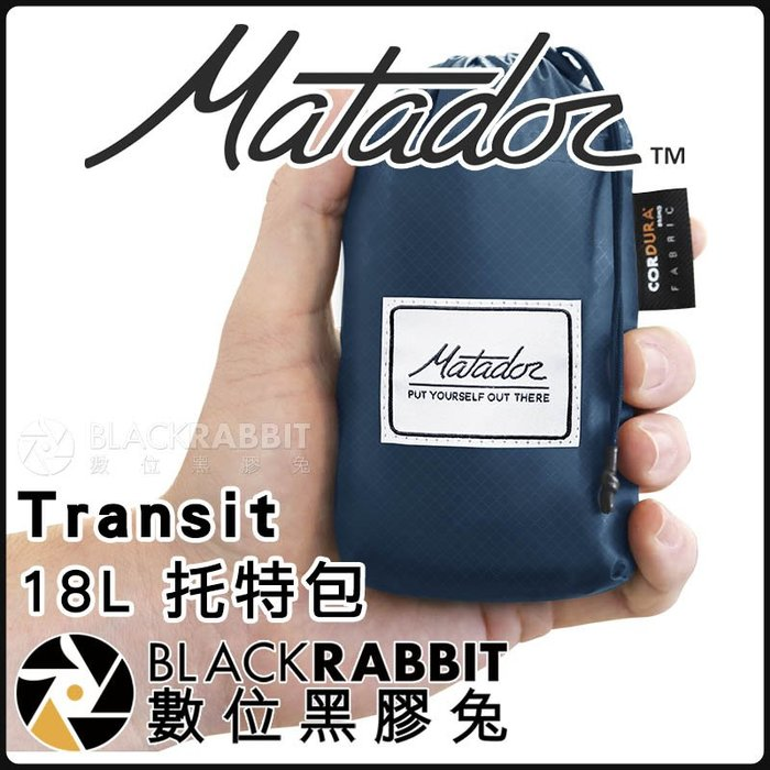 數位黑膠兔【 Matador 鬥牛士 Transit 18L 托特包 】 肩背包 手提包 旅行 休閒 折疊 輕便 收納包