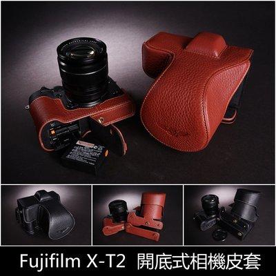 【台灣TP】 真皮 Fujifilm X-T2 XT2 X-T3 XT3  甩紋開底真皮(底座+上套) 牛皮 快拆電池