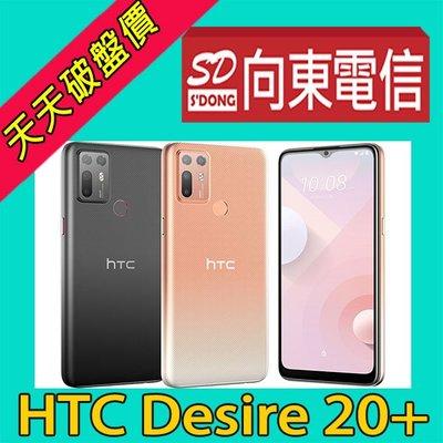 【向東-新北三重店】htc desire 20+ 6+128g 6.5吋5000大電量手機搭台哥大688學生案1000元