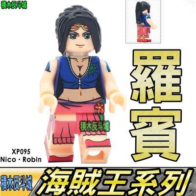 【積木反斗城】羅賓 妮可羅賓 海賊王 航海王 動漫 動畫 人偶 XP095 袋裝/相容 樂高 LEGO 積木