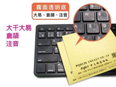 「ㄚ秒市集」霧面 透明底 白字 鍵盤貼紙 (大千大易、倉頡、注音)