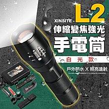 台灣現貨+開箱影片🔥L2手電筒 強光手電筒 手電筒 l2手電筒 led手電筒 超級亮LED伸縮變焦 探險燈