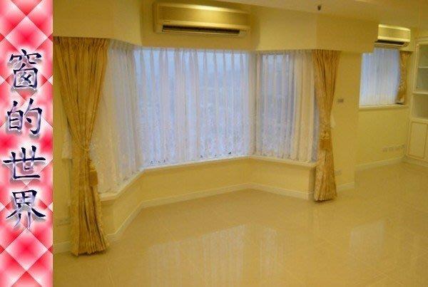 【窗的世界】20年專業製作達人,造型窗紗窗簾#001 刺繡鏤空紗