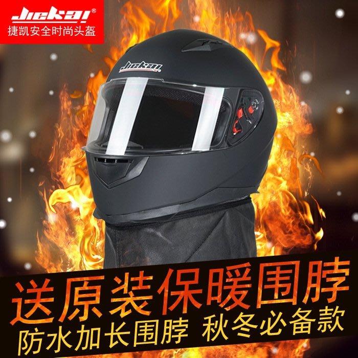 機車頭盔 捷凱 摩托車頭盔 圍脖電動車全盔全覆式男女士電動車 安全帽