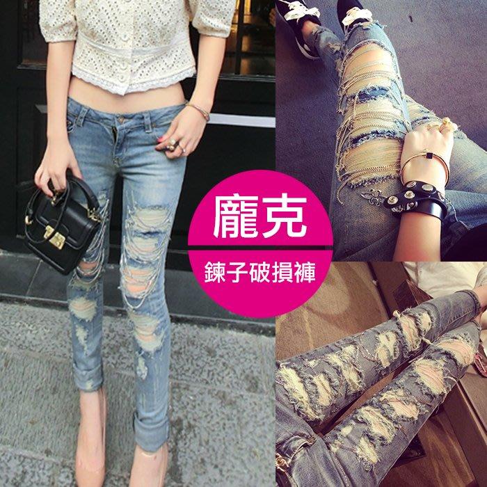 【JS 姊妹時代】【UC4907】韓系街頭龐克風破損鐵鍊造型牛仔長褲