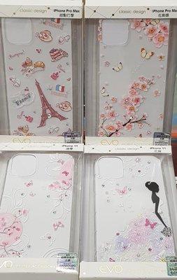 彰化手機館 手機殼 空壓殼 防摔殼 iphone11proMAX 施華洛世奇 正版授權 水鑽 i11proMAX