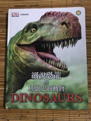 【MY便宜二手書/童書*38】細說恐龍與其他史前動物│John Woodward│明山書局