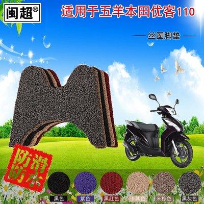 摩托配件通用閩超 摩托車腳墊W新品H110T-3適新用于五羊本田優客110腳踏墊絲圈踏板每組價格不同聯繫客服報價M02